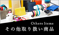 Others Items その他取り扱い商品